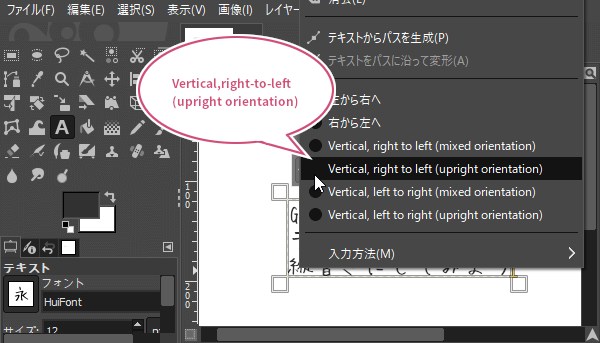 Vertical,right-to-left(upright orientation)を選択