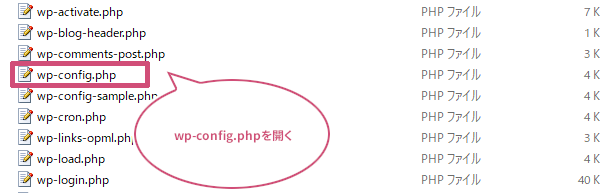 wp-config.phpファイルを開く